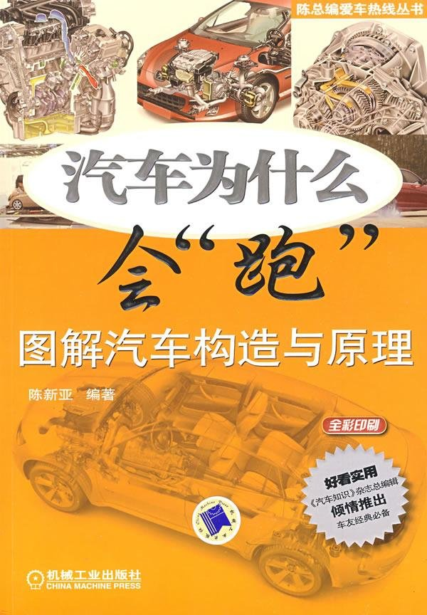 汽车为什么会跑--图解汽车构造与原理(陈新亚)高清彩色扫描版.pdf