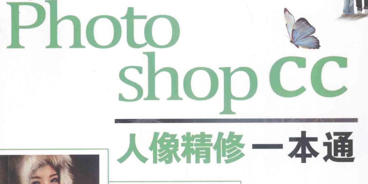 Photoshop CC人像精修一本通.pdf