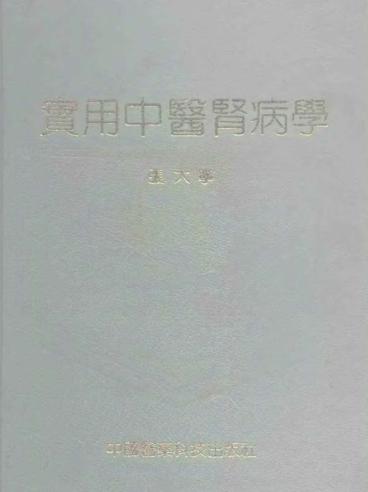 实用中医肾病学.pdf