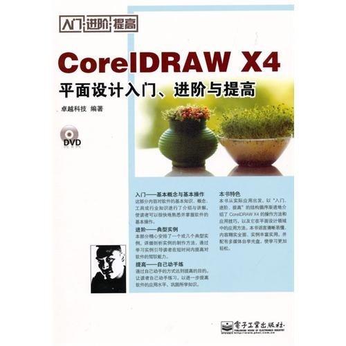 CorelDRAW.X4平面设计入门、进阶与提高.∕卓越科技.电子工业出版社.2010.7.pdf