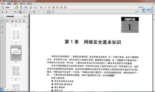 黑客攻防实战案例解析.∕陈小兵.张艺宝.电子工业出版社.2008.9.pdf