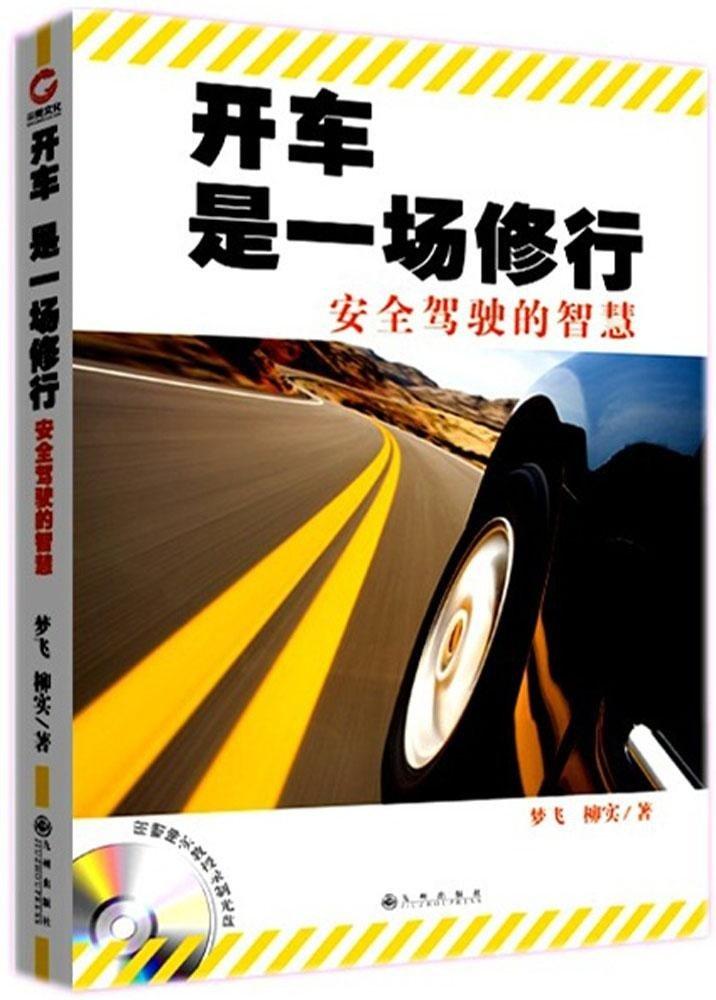 开车是一场修行 安全驾驶的智慧.pdf把车开出禅意