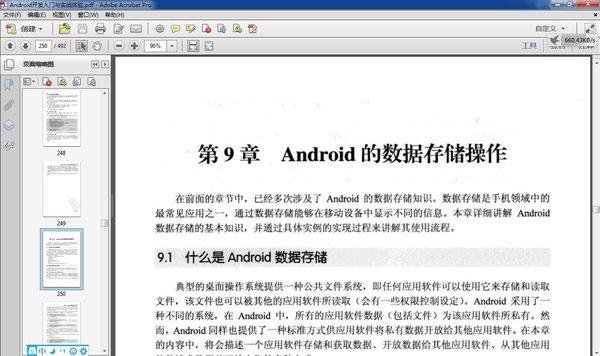 Android开发入门与实战体验.∕李佐彬 等.机械工业出版社.2011.7.pdf