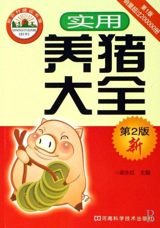 实用养猪大全(第2版).梁永红.pdf