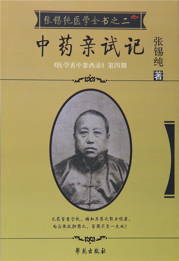 张锡纯医学全书之二:中药亲试记.pdf
